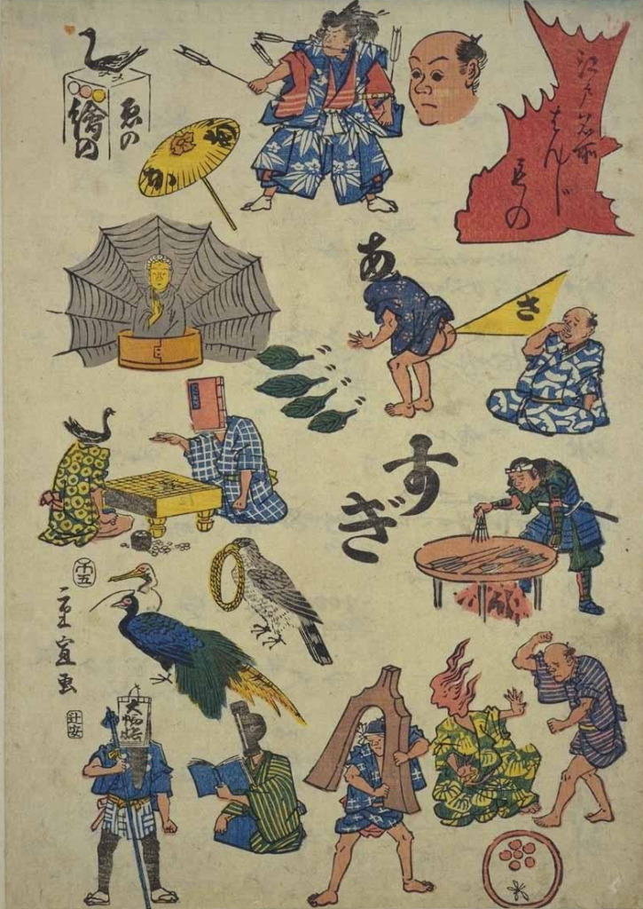 "Utagawa Shigenobu, ""Edo Attractions Riddle"" (19th century)"